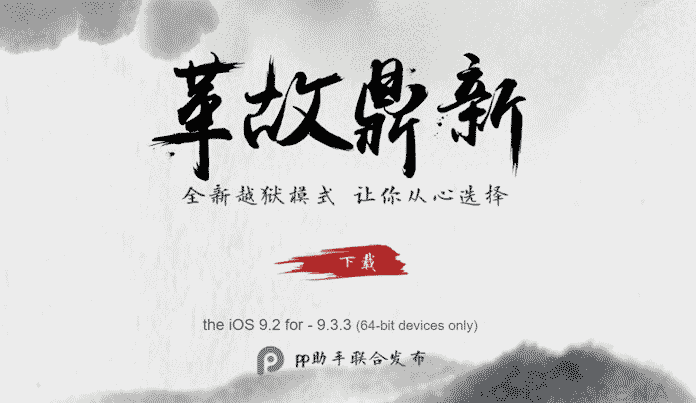 download pangu jailbreak 9.3.3